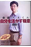 齋藤スタイルー自分を活かす極意の本