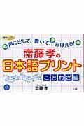 齋藤孝の日本語プリント ことわざ編の本