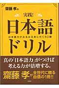 齋藤孝の実践!日本語ドリルの本