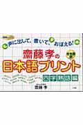 齋藤孝の日本語プリント 四字熟語編の本