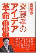 齋藤孝のアイデア革命の本