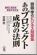 齋藤孝のビジネス問題集あのプロジェクト成功の法則の本
