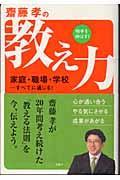 齋藤孝の相手を伸ばす!教え力の本