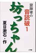齋藤孝の音読破 1の本