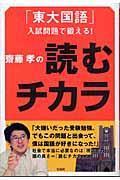 齋藤孝の読むチカラの本