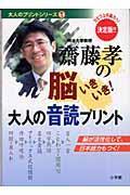 齋藤孝の脳いきいき!大人の音読プリントの本