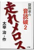 齋藤孝の音読破 2の本