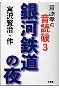 齋藤孝の音読破 3の本