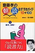 齋藤孝の朝読おすすめガイド10+100 1の本