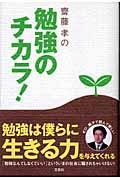 齋藤孝の勉強のチカラ!の本