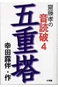 齋藤孝の音読破 4の本