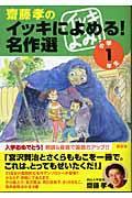 齋藤孝のイッキによめる!名作選 小学1年生の本