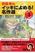 齋藤孝のイッキによめる!名作選 小学3年生の本