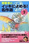 齋藤孝のイッキによめる!名作選 小学2年生の本