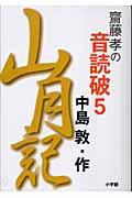 齋藤孝の音読破 5の本