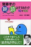 齋藤孝の朝読おすすめガイド10+100 2の本