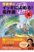 齋藤孝のイッキによめる!名作選 小学4年生の本
