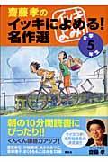齋藤孝のイッキによめる!名作選 小学5年生の本