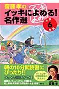 齋藤孝のイッキによめる!名作選 小学6年生の本