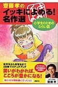 齋藤孝のイッキによめる!名作選小学生のためのわらい話の本