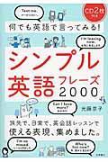 何でも英語で言ってみる!シンプル英語フレーズ2000の本