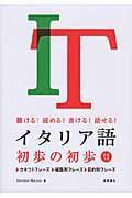 イタリア語初歩の初歩の本