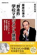 藤原和博の「創造的」学校マネジメント講座の本