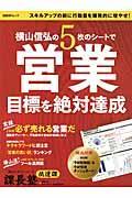 横山信弘の5枚のシートで営業目標を絶対達成の本