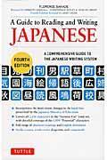 第4版 Jane A guide to reading & writing Japanese