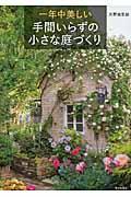 一年中美しい手間いらずの小さな庭づくりの本
