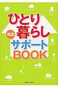 ひとり暮らし完全サポートBOOKの本