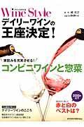 Wine Styleデイリーワインの王座決定!の本