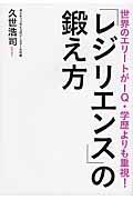 「レジリエンス」の鍛え方の本