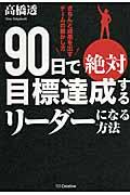 90日で絶対目標達成するリーダーになる方法の本