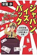 ジャパン・イズ・バックの本