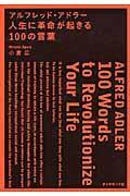 アルフレッド・アドラー人生に革命が起きる100の言葉の本