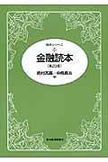第29版 金融読本の本