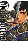Golondrinaーゴロンドリーナー 4の本