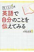 書き込み式英語で自分のことを伝えてみるの本