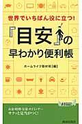 世界でいちばん役に立つ!「目安」の早わかり便利帳の本