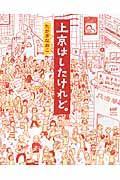 上京はしたけれど。の本