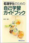 改訂2版 看護学生のための自己学習ガイドブックの本