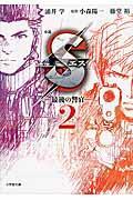 小説S 2の本