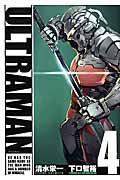 ULTRAMAN 4の本