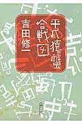 平成猿蟹合戦図の本