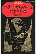 ハリー・ポッターと賢者の石 1ー1の本