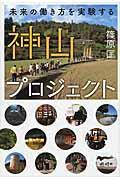 神山プロジェクトの本