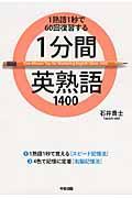 1分間英熟語1400の本