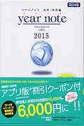year note 2015 内科・外科編の本