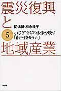震災復興と地域産業 5の本